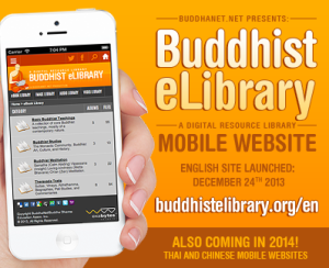 buddhist-elibrary-mobile